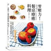 零壓力餐桌療癒料理(品味料理幸福感.集美味.簡單.小資於一體的無壓力餐桌提案)