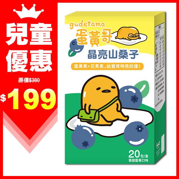 蛋黃哥 晶亮山桑子-藍莓風味(20包/盒)