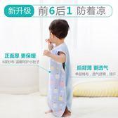 寶寶棉質紗布睡袋嬰兒春夏季薄款兒童防踢被春秋四季通用薄棉夏天【限時八折】