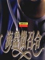 二手書博民逛書店 《海鮮徵召令-養殖魚》 R2Y ISBN:9575309898│高孔希