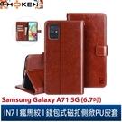 【默肯國際】IN7 瘋馬紋Samsung Galaxy A71 5G (6.7吋) 錢包式 磁扣側掀PU皮套 手機皮套保護殼