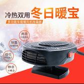 雙11搶購取暖機 冷暖空氣usb除霜器多功能車載暖風機充電式采暖器千瓦取暖器【】