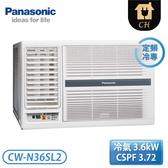 [Panasonic 國際牌]5-7坪 定頻窗型冷專空調-左吹 CW-N36SL2