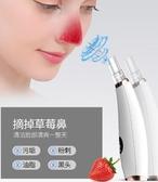 三彩光照粉刺機 微晶黑頭修補功能  自動吸粉刺機