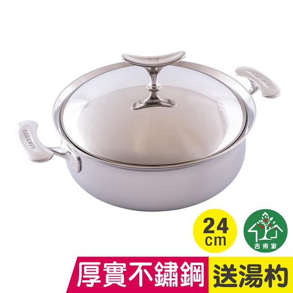 [送湯杓] 瑞士鏡面鯨魚不鏽鋼湯鍋 24cm 附蓋IH爐可用 【蘋果樹鍋】