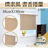 【居家cheaper】樸素風 書香捲簾88X180CM(EY01)88X180CM