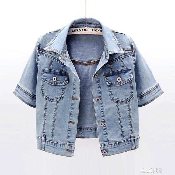 2020夏季新款韓版百搭彈力短袖牛仔外套女短款薄款小披肩坎肩上衣『潮流世家』
