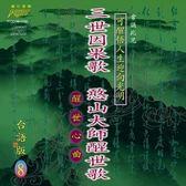 台語版8 三世因果歌憨山大師醒世歌CD 購潮8