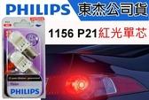 東杰公司貨 PHILIPS LED VISION 1156 P21 紅光單芯 50流明 LED小燈 煞車燈 方向燈