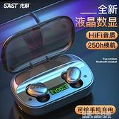 SAST先科真無線藍芽耳機雙耳迷你隱形微小型超長待機續航運動跑步入耳式適用蘋 雙十二全館免運