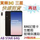三星 A8 Star 手機 64G,送 32G記憶卡+空壓殼+玻璃保護貼,24期0利率,samsung