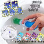 馬桶潔廁凝膠清香凍 馬桶清潔劑