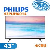 《麥士音響》 Philips飛利浦 43吋 4K電視 43PUH6014