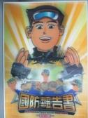 【書寶二手書T6/軍事_OSZ】國防報告書:漫畫版.中華民國102年_國防部國防報告書編纂委員會