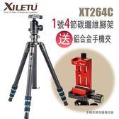 XILETU XT264C 喜樂途1號四節碳纖維三腳架(公司貨)送鋁合金屬手機夾