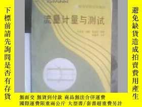 二手書博民逛書店流量計量與測試-高等學校試用教材罕見一版一印Y19658 蘇彥勳