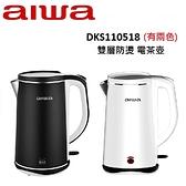 【期間限定】AIWA 愛華 雙層防燙快煮壺 DKS110518