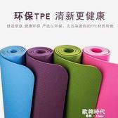 瑜伽墊初學者健身墊三件套TPE無味防滑瑜珈墊女環身墊運動墊 歐韓時代