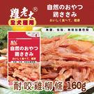 ● 使用台灣新鮮雞肉製作● 天然保鮮不添加防腐劑