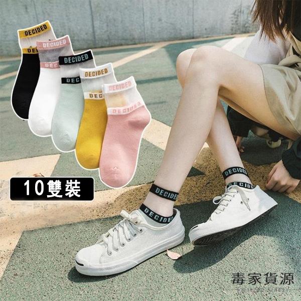 10雙|襪子女短襪淺口棉薄款船襪玻璃絲水晶中筒襪【毒家貨源】