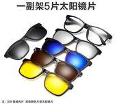 限1組☆:*夏日猫【nfprosun1】男女五片裝磁吸式套鏡多功能偏光太陽鏡配近視平光眼鏡雙用