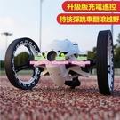 【3C】升級版充電遙控特技彈跳車機器人翻滾越野車迷妳男生玩具四驅賽車