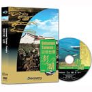Discovery-謎樣台灣:澎湖DVD...