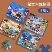 【888便利購】幼兒學齡前大塊拼圖(48片手提盒收納)