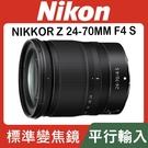 【平行輸入】Nikon NIKKOR Z 24-70MM f/4 S 標準變焦鏡頭 Z系列 Z6 Z7 II (W12)