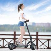 電動滑板車電動車成人耐用可折疊代步車代駕迷你折疊兩輪 PA5786『科炫3C』