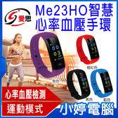 【免運+24期零利率】全新 IS愛思 Me23HO心率智慧健康管理專業運動手環 來電/訊息推播 觸控螢幕
