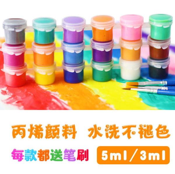兒童丙烯顏料DIY塗鴉彩繪顏料陶瓷石膏風箏繪畫填色丙烯顏料(六連體顏料3ml)─預購CH5058