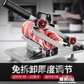 羊肉捲切片機家用切肉機凍肉切捲機商用小型切肥牛捲手動刨肉神器ATF 韓美e站