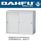 DAHFU 大富 DF-KS-06-A 鐵拉門鋼製連接組合公文櫃(內附B4橫抽7pcs,格板一片)/ 個