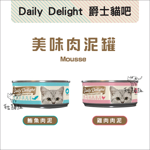 Daily Delight爵士貓吧〔MOUSSE美味肉泥罐,2種口味,80g〕(一箱24入)
