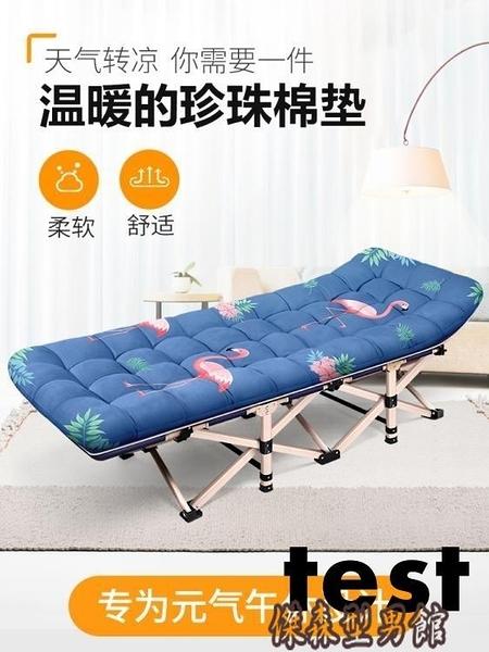 午憩寶摺疊床單人家用成人午休午睡躺椅辦公室簡易行軍多功能便攜 AW傑森型男館