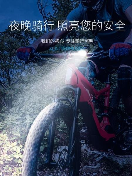 自行車燈前燈強光夜騎防雨充電單車車燈超亮山地自行車燈【618特惠】