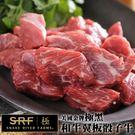 【海肉管家】美國極黑和牛SRF_金牌翼板骰子牛X1包(100g±10%/包)