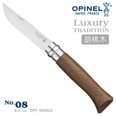 丹大戶外用品【OPINEL】No.08不鏽鋼折刀/胡桃木刀柄 型號:OPI 002022
