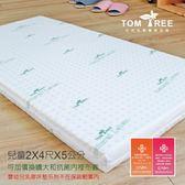 兒童/嬰兒床 天然乳膠床墊升級版-2X4尺X5cm 頂級斯里蘭卡【可換購大和防蹣抗菌布套】TomTree