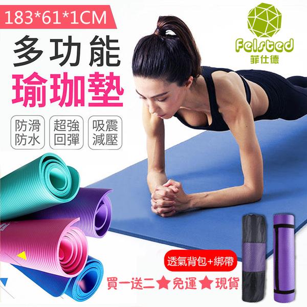 瑜伽墊NBR 10mm加厚瑜伽墊 多功能瑜伽墊 買一送二