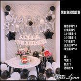 成人生日字母氣球生日布置套餐浪漫求婚生日快樂派對KTV房間裝飾 范思蓮恩