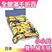 【小福部屋】【雙人絨毛毯】日本 迪士尼 小小兵 卡通神偷奶爸【新品上架】