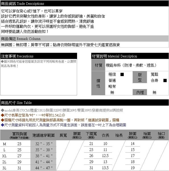 加大尺碼--休閒舒適透氣孔鏤空防震U型領口運動內衣(黑.紅.紫.膚色M-3L)-Z61眼圈熊中大尺碼
