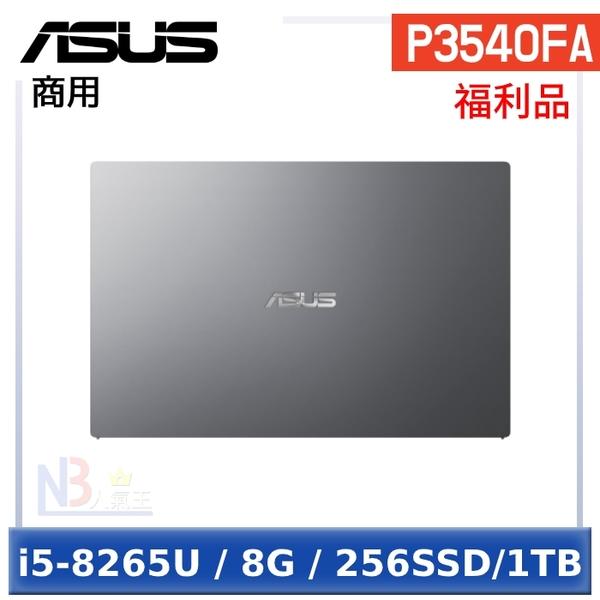 【拆封福利品】ASUS P3540FA-0221A8265U 15.6吋 商用 筆電 (i5-8265U/8G/256SSD/1TB/W10P)