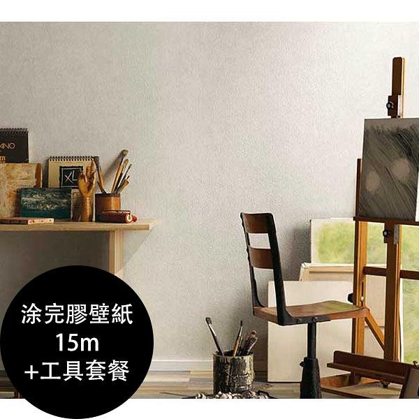 工業風水泥牆 灰色牆 混凝土紋壁紙 山月(SANGETSU)FE-1243【塗完膠壁紙15m+工具套餐】