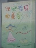 【書寶二手書T6/家庭_LLY】2-3歲快樂寶貝教.養.愛_許彥