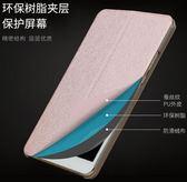 華為榮耀平板2保護套8英寸JDN-W09/AL00皮套Eb12868『夢幻家居』