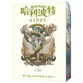 哈利波特(2)消失的密室(繁體中文版20週年紀念)