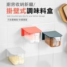 【壁掛式調料盒】附勺子 廚房掛式調味盒架 防塵調味罐 抽取式調味料盒